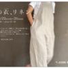 「夏の衣、リネン」7月22日より開催です。