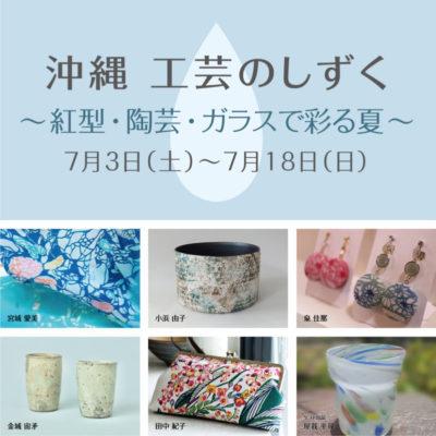 沖縄 工芸のしずく 〜紅型・陶芸・ガラスで彩る夏〜